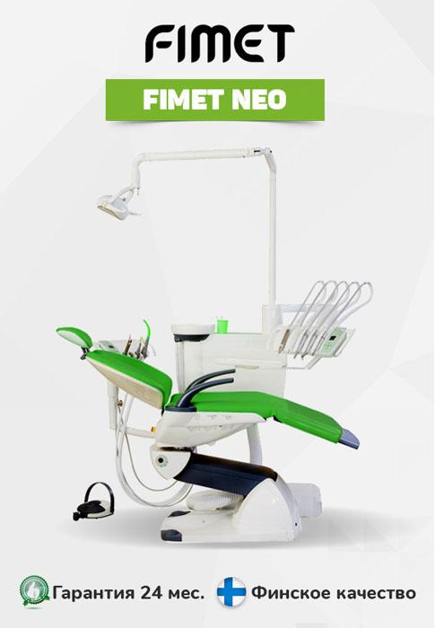 Стоматологическая установка NEO Fimet